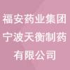 福安药业集团宁波天衡制药有限公司