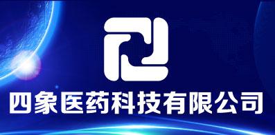 济南四象医药科技有限公司