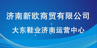 大东鞋业济南运营中心