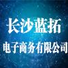 长沙蓝拓电子商务有限公司