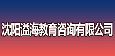 沈阳溢海教育咨询有限公司