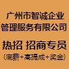 广州市智诚企业管理服务有限公司