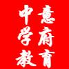 長春市中意學府教育信息咨詢有限公司