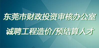 东莞市财政投资审核办公室