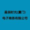 星辰时光(厦门)电子商务有限公司