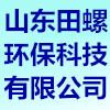 山東田螺環保科技有限公司