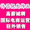 许昌靓发饰品有限公司