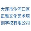 大连市沙河口区正雅文化艺术培训学校有限公司
