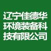 辽宁佳德华环境装备科技有限公司