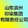 山東濱州印染集團有限責任公司