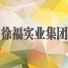 湖南徐福实业集团有限公司