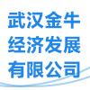武汉金牛经济发展有限公司