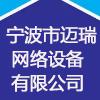 宁波市迈瑞网络设备有限公司