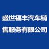 辽宁盛世福丰汽车销售服务有限公司