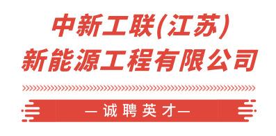 中新工联(江苏)新能源工程有限公司