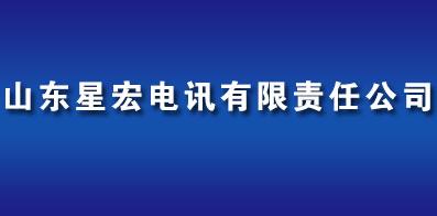山东星宏电讯有限责任公司