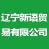 辽宁新语贸易有限公司