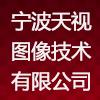 宁波天视图像技术有限公司