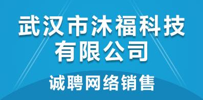 武汉市沐福科技有限公司