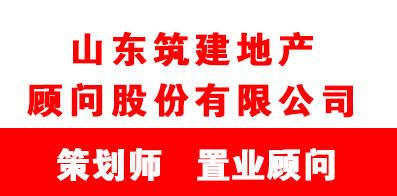 山东筑建地产顾问股份有限公司
