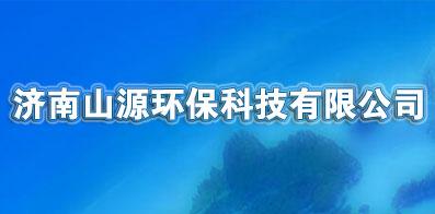 济南山源环保科技有限公司