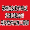 郑州迅友软件科技有限公司