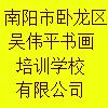 南陽市臥龍區吳偉平書畫培訓學校有限公司