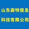 山东森特信息科技有限公司
