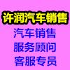 许昌市许润汽车销售服务有限公司