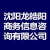 沈阳龙皓阳商务信息咨询有限公司