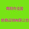 南陽市佳譽教育咨詢有限公司