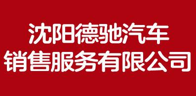 沈阳德驰汽车销售服务有限公司