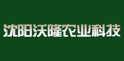 沈阳沃隆农业科技有限公司