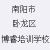 南阳市卧龙区博睿培训学校