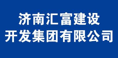 济南汇富建设开发集团有限公司