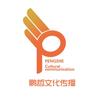 大連鵬哲文化傳播有限公司