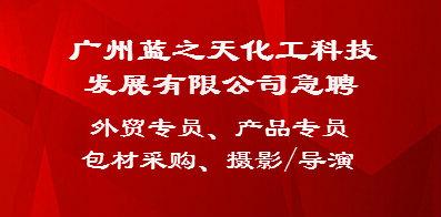 廣州藍之天化工科技發展有限公司