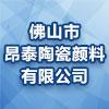 佛山市昂泰陶瓷顏料有限公司