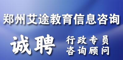 郑州艾途教育信息咨询有限公司