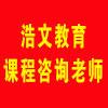 郑州浩文教育咨询有限公司