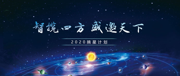 https://xiaoyuan.zhaopin.com/company/CC000641652D90000000000