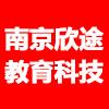 南京欣途教育科技有限公司