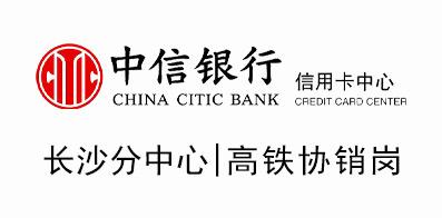 中信银行股份有限公司信用卡中心长沙分中心