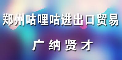 郑州咕哩咕进出口贸易有限公司
