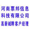 河南票邦信息科技有限公司