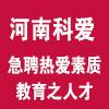 河南科爱文化传播有限公司