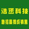 河南浩丞科技有限公司