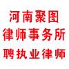 河南聚图律师事务所