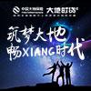 中國大地財產保險股份有限公司