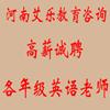河南艾樂教育咨詢有限公司